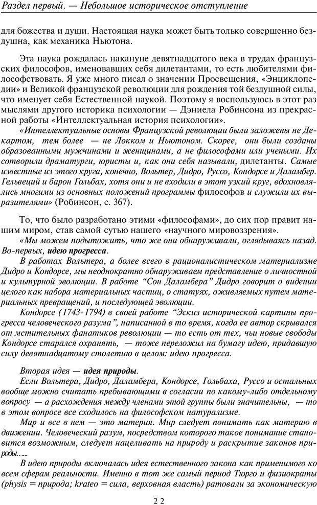 PDF. Общая культурно-историческая психология. Шевцов А. А. Страница 21. Читать онлайн