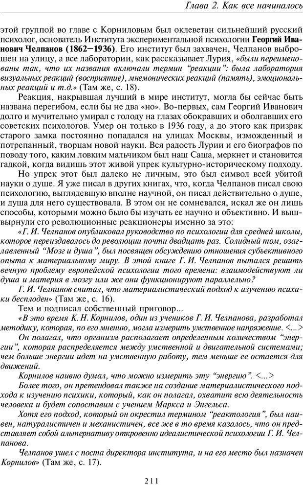 PDF. Общая культурно-историческая психология. Шевцов А. А. Страница 210. Читать онлайн