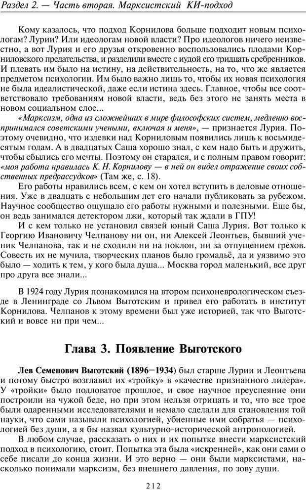 PDF. Общая культурно-историческая психология. Шевцов А. А. Страница 211. Читать онлайн