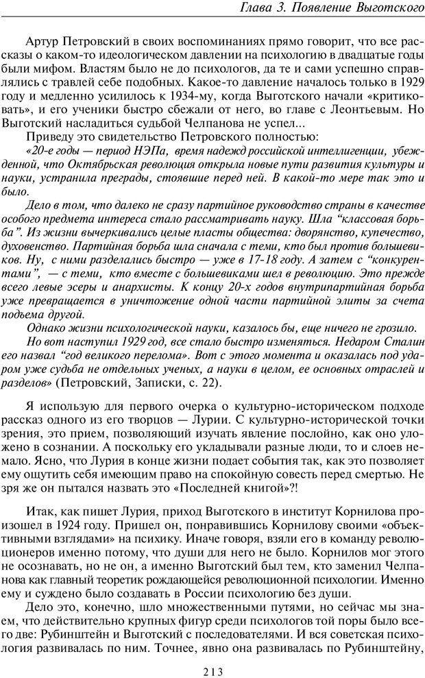 PDF. Общая культурно-историческая психология. Шевцов А. А. Страница 212. Читать онлайн