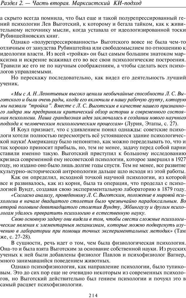 PDF. Общая культурно-историческая психология. Шевцов А. А. Страница 213. Читать онлайн