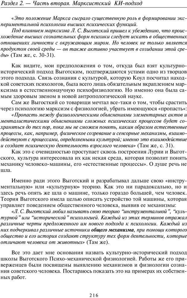 PDF. Общая культурно-историческая психология. Шевцов А. А. Страница 215. Читать онлайн