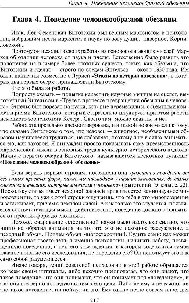 PDF. Общая культурно-историческая психология. Шевцов А. А. Страница 216. Читать онлайн