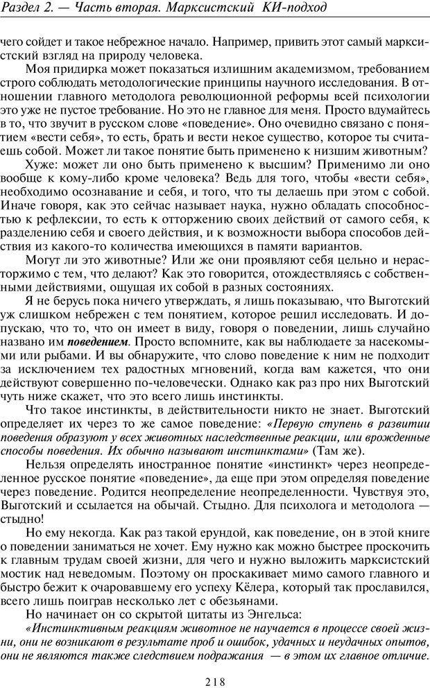 PDF. Общая культурно-историческая психология. Шевцов А. А. Страница 217. Читать онлайн