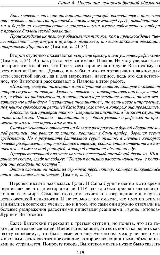 PDF. Общая культурно-историческая психология. Шевцов А. А. Страница 218. Читать онлайн