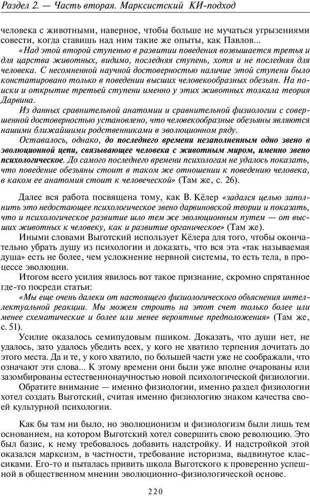 PDF. Общая культурно-историческая психология. Шевцов А. А. Страница 219. Читать онлайн