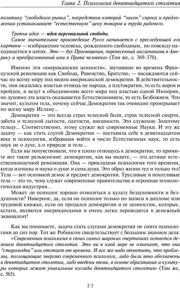 PDF. Общая культурно-историческая психология. Шевцов А. А. Страница 22. Читать онлайн