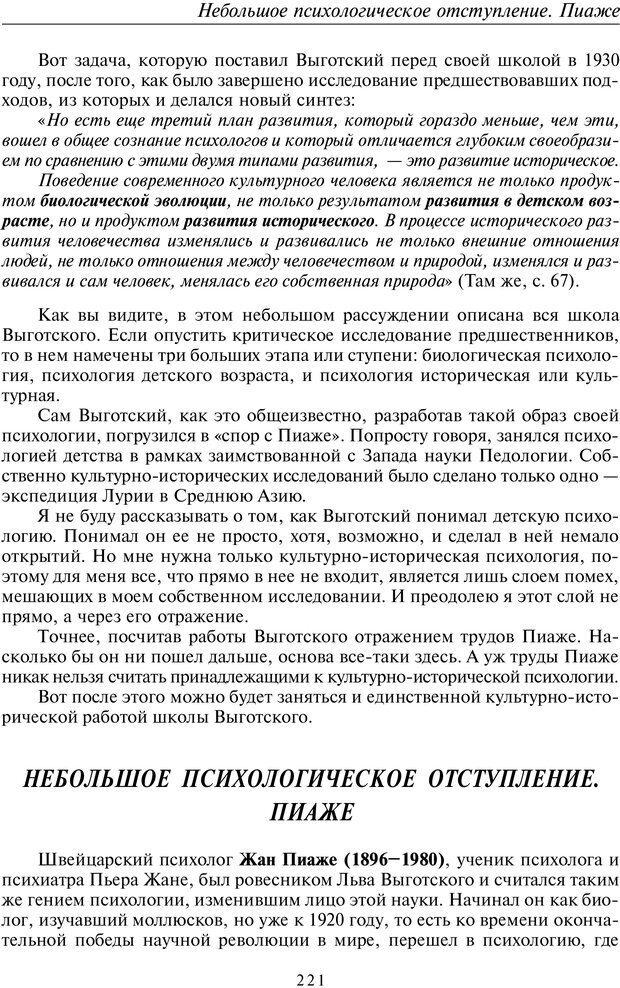 PDF. Общая культурно-историческая психология. Шевцов А. А. Страница 220. Читать онлайн