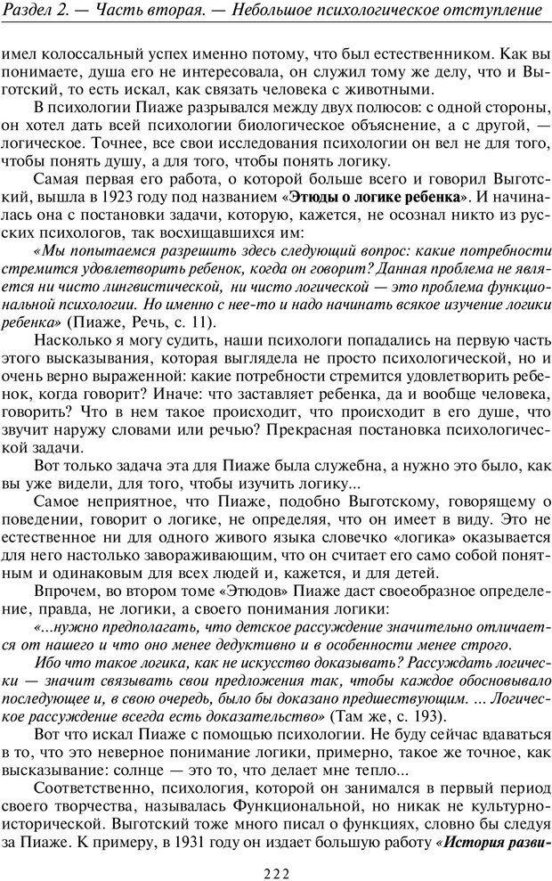 PDF. Общая культурно-историческая психология. Шевцов А. А. Страница 221. Читать онлайн