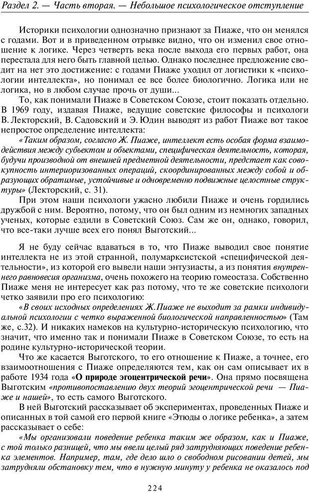 PDF. Общая культурно-историческая психология. Шевцов А. А. Страница 223. Читать онлайн