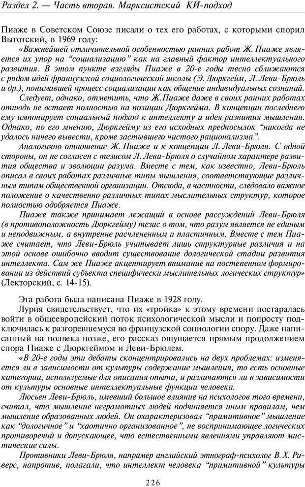 PDF. Общая культурно-историческая психология. Шевцов А. А. Страница 225. Читать онлайн