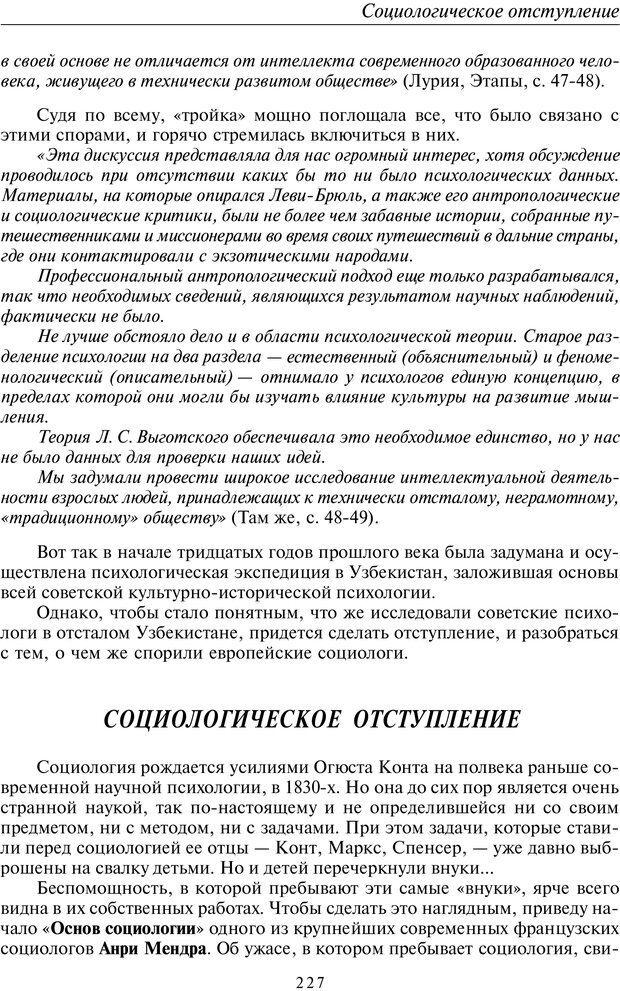 PDF. Общая культурно-историческая психология. Шевцов А. А. Страница 226. Читать онлайн