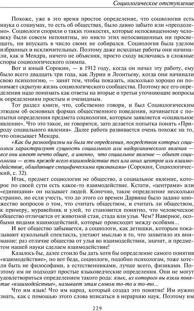 PDF. Общая культурно-историческая психология. Шевцов А. А. Страница 228. Читать онлайн