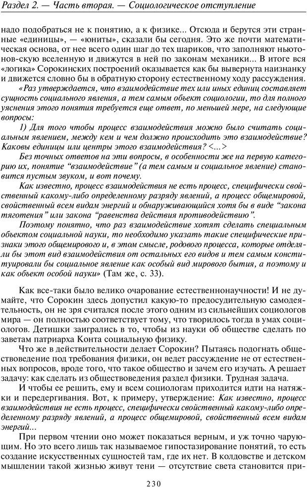PDF. Общая культурно-историческая психология. Шевцов А. А. Страница 229. Читать онлайн