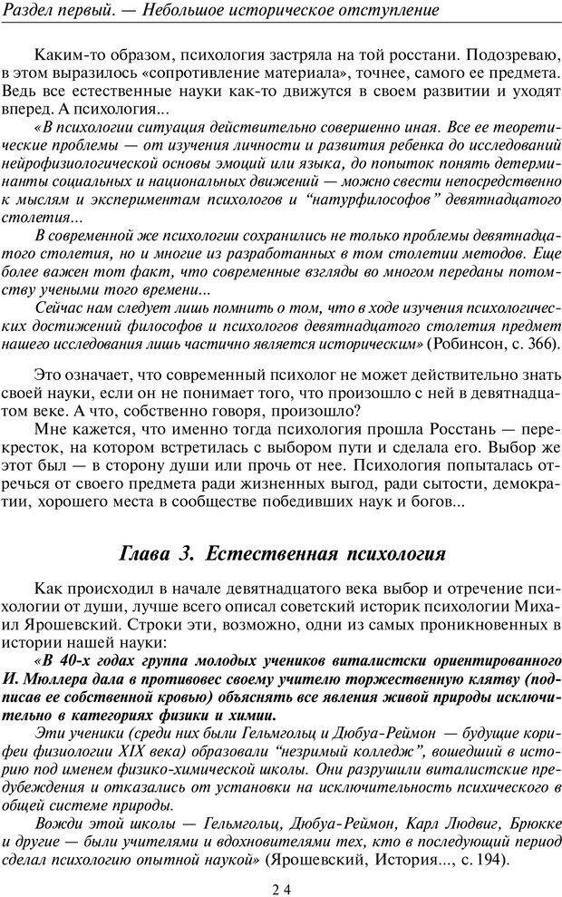 PDF. Общая культурно-историческая психология. Шевцов А. А. Страница 23. Читать онлайн