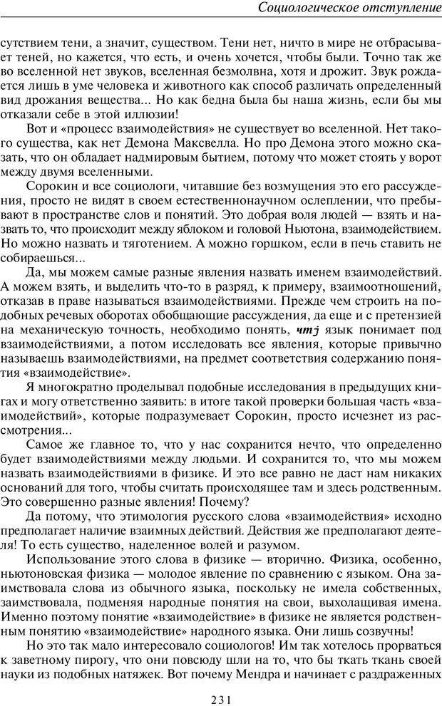 PDF. Общая культурно-историческая психология. Шевцов А. А. Страница 230. Читать онлайн