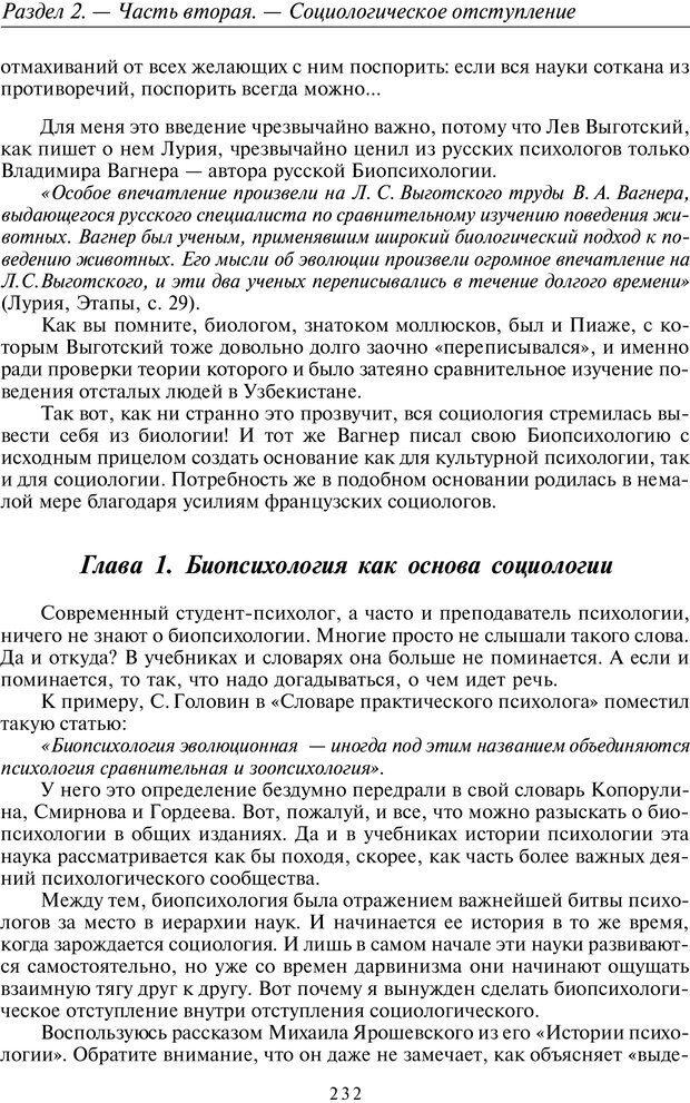 PDF. Общая культурно-историческая психология. Шевцов А. А. Страница 231. Читать онлайн