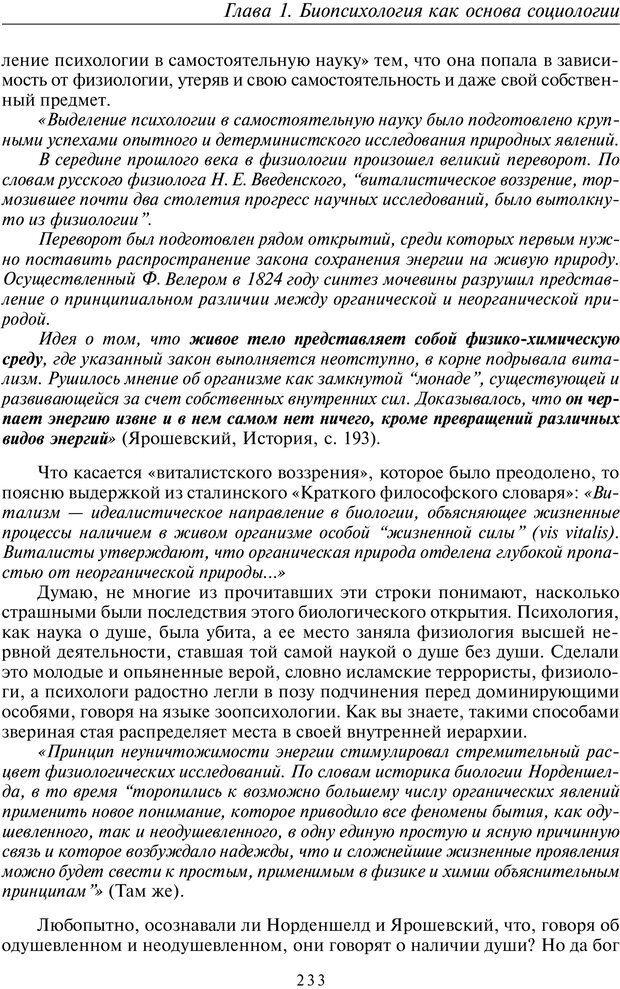 PDF. Общая культурно-историческая психология. Шевцов А. А. Страница 232. Читать онлайн