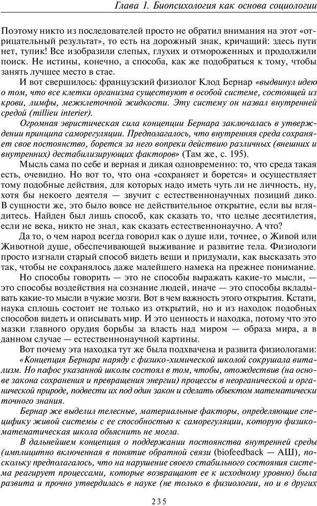 PDF. Общая культурно-историческая психология. Шевцов А. А. Страница 234. Читать онлайн