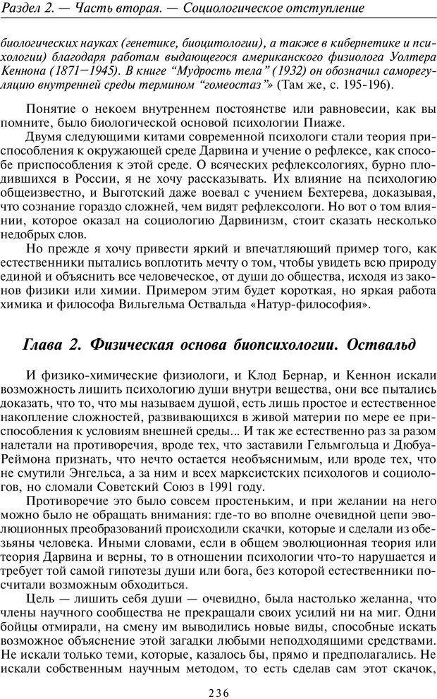 PDF. Общая культурно-историческая психология. Шевцов А. А. Страница 235. Читать онлайн