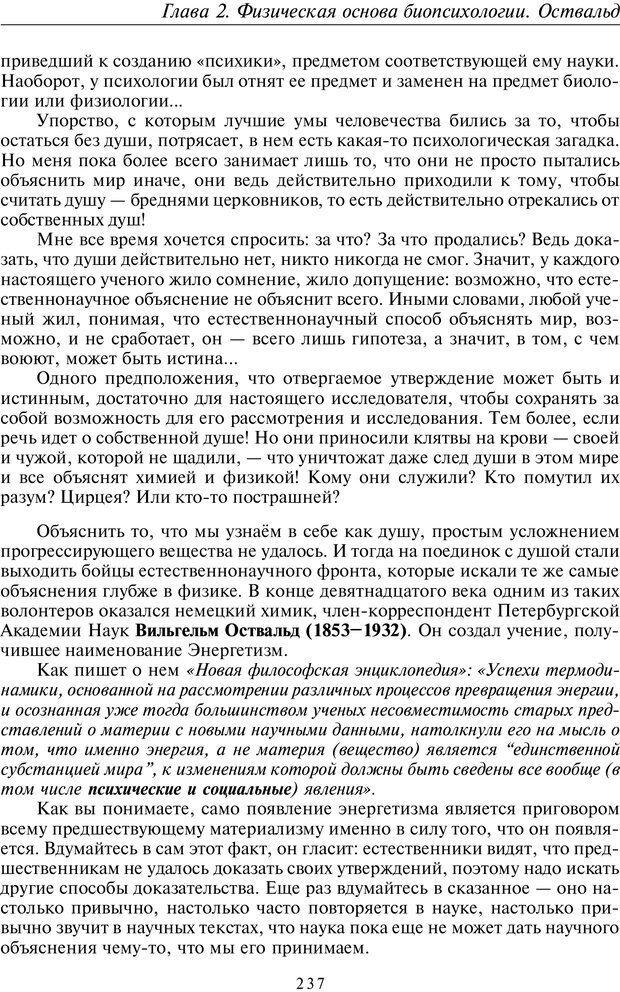 PDF. Общая культурно-историческая психология. Шевцов А. А. Страница 236. Читать онлайн