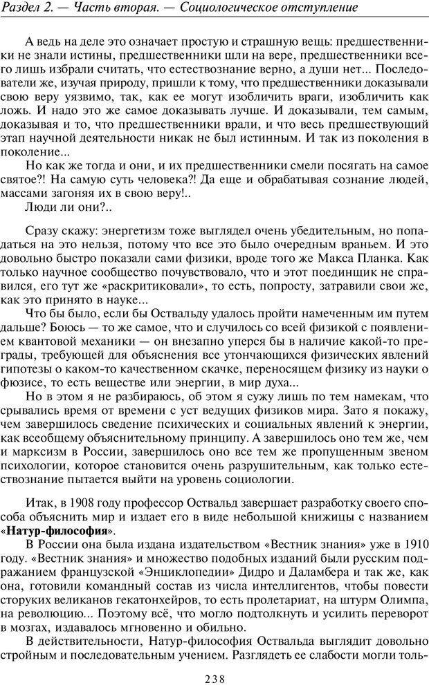 PDF. Общая культурно-историческая психология. Шевцов А. А. Страница 237. Читать онлайн