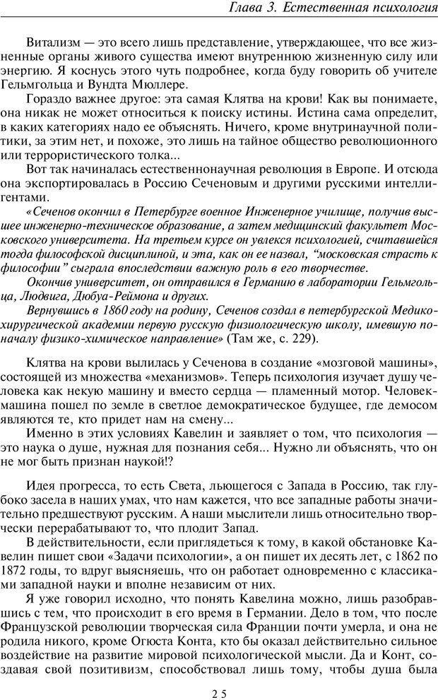 PDF. Общая культурно-историческая психология. Шевцов А. А. Страница 24. Читать онлайн