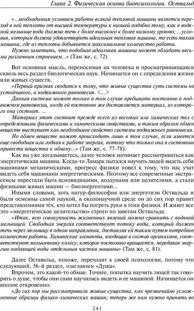 PDF. Общая культурно-историческая психология. Шевцов А. А. Страница 240. Читать онлайн