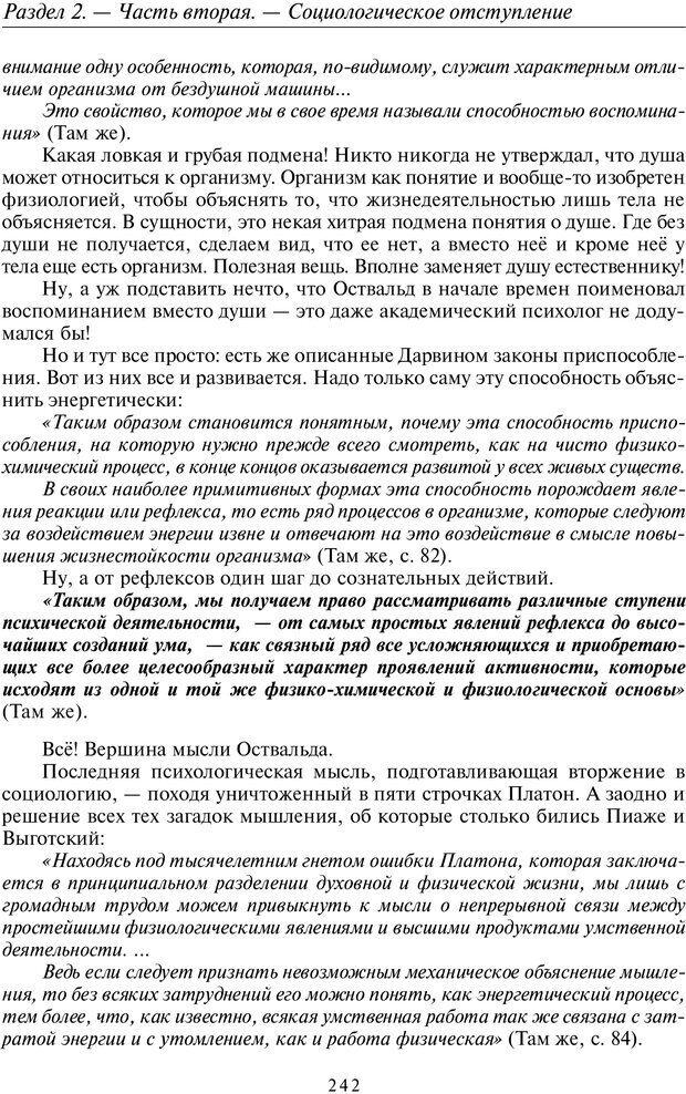 PDF. Общая культурно-историческая психология. Шевцов А. А. Страница 241. Читать онлайн