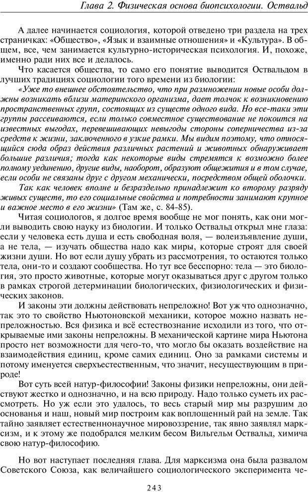 PDF. Общая культурно-историческая психология. Шевцов А. А. Страница 242. Читать онлайн