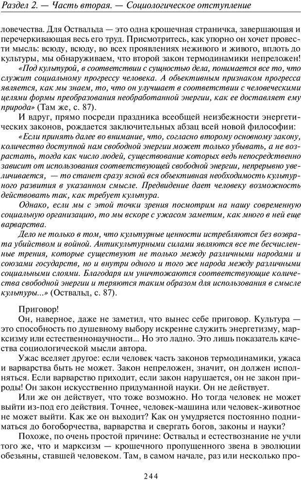 PDF. Общая культурно-историческая психология. Шевцов А. А. Страница 243. Читать онлайн