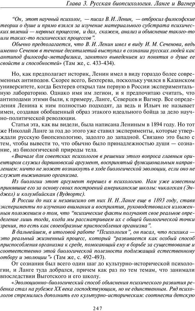 PDF. Общая культурно-историческая психология. Шевцов А. А. Страница 246. Читать онлайн