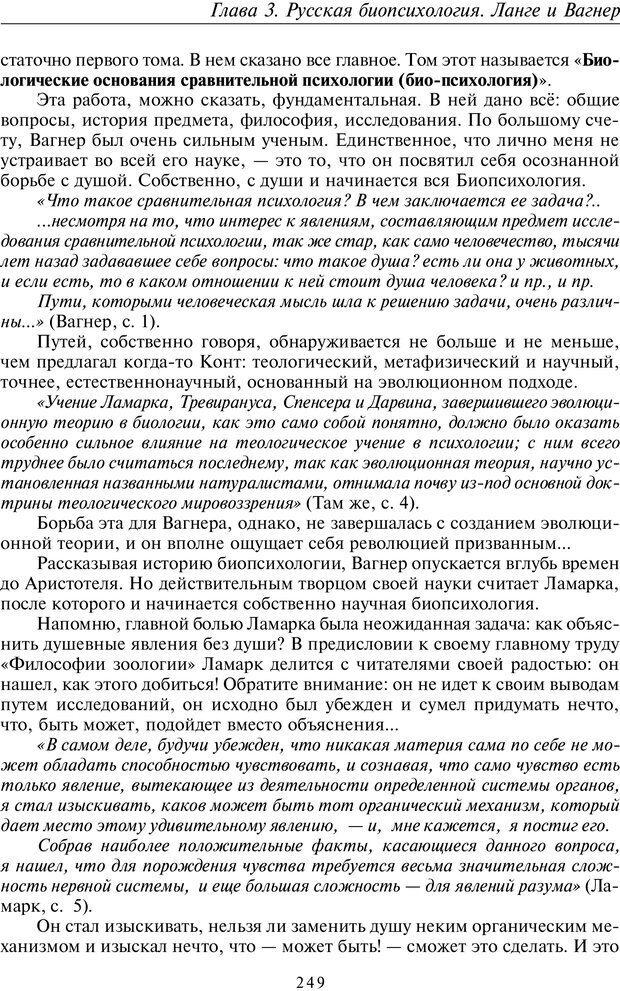 PDF. Общая культурно-историческая психология. Шевцов А. А. Страница 248. Читать онлайн