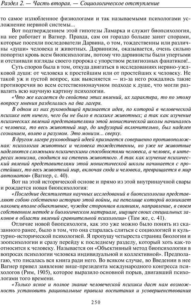 PDF. Общая культурно-историческая психология. Шевцов А. А. Страница 249. Читать онлайн