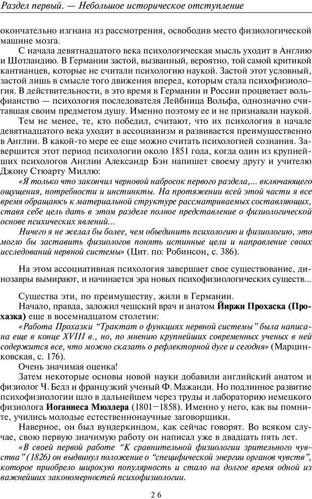 PDF. Общая культурно-историческая психология. Шевцов А. А. Страница 25. Читать онлайн