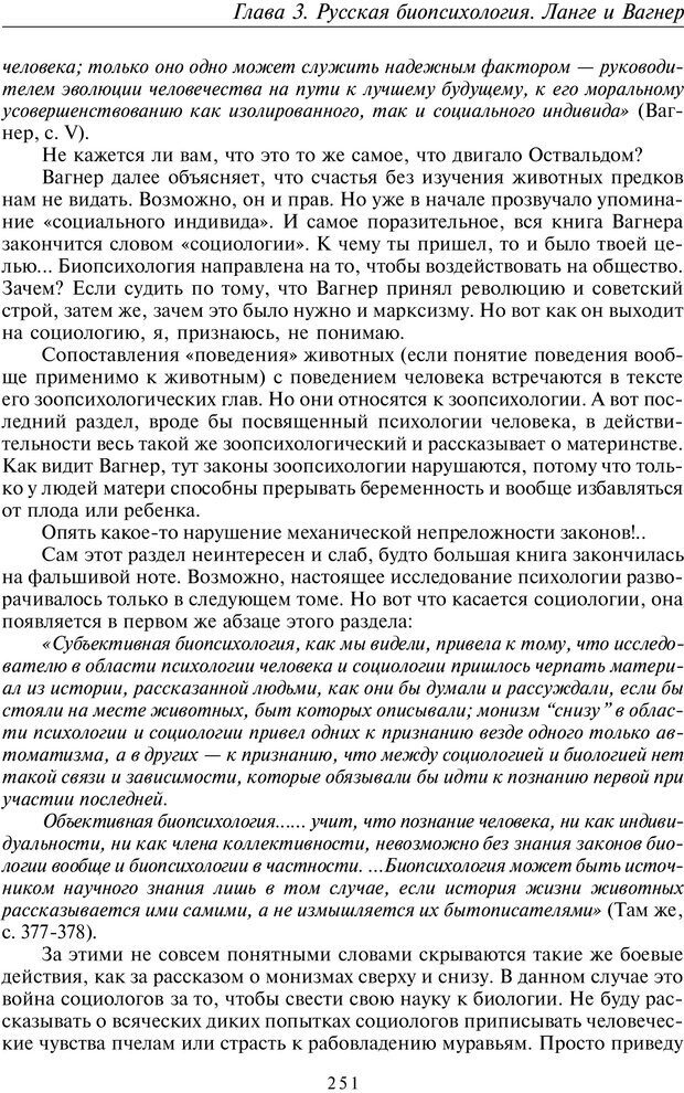 PDF. Общая культурно-историческая психология. Шевцов А. А. Страница 250. Читать онлайн