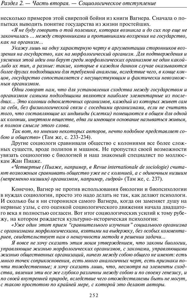 PDF. Общая культурно-историческая психология. Шевцов А. А. Страница 251. Читать онлайн