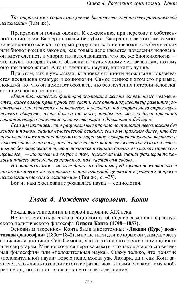 PDF. Общая культурно-историческая психология. Шевцов А. А. Страница 252. Читать онлайн