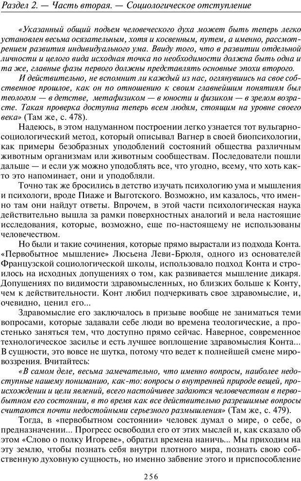 PDF. Общая культурно-историческая психология. Шевцов А. А. Страница 255. Читать онлайн