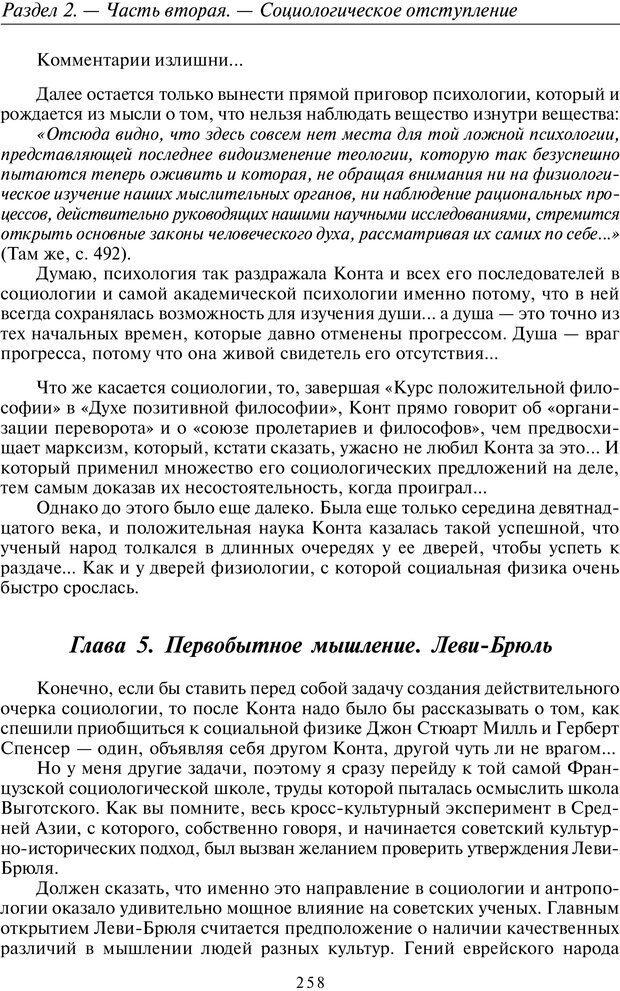 PDF. Общая культурно-историческая психология. Шевцов А. А. Страница 257. Читать онлайн