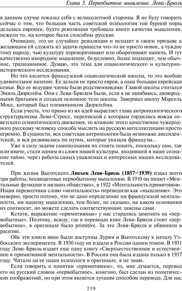 PDF. Общая культурно-историческая психология. Шевцов А. А. Страница 258. Читать онлайн