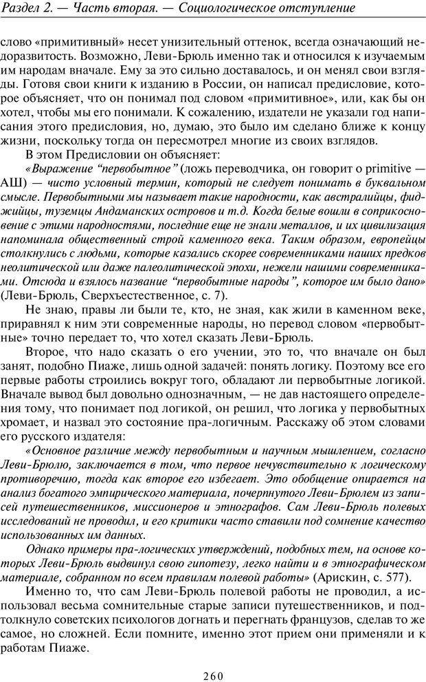 PDF. Общая культурно-историческая психология. Шевцов А. А. Страница 259. Читать онлайн