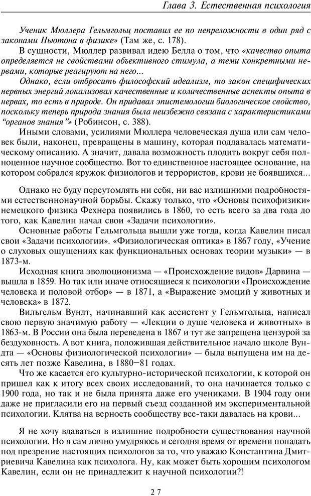 PDF. Общая культурно-историческая психология. Шевцов А. А. Страница 26. Читать онлайн