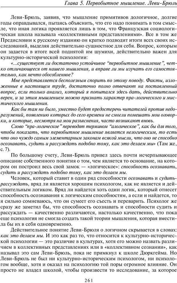 PDF. Общая культурно-историческая психология. Шевцов А. А. Страница 260. Читать онлайн