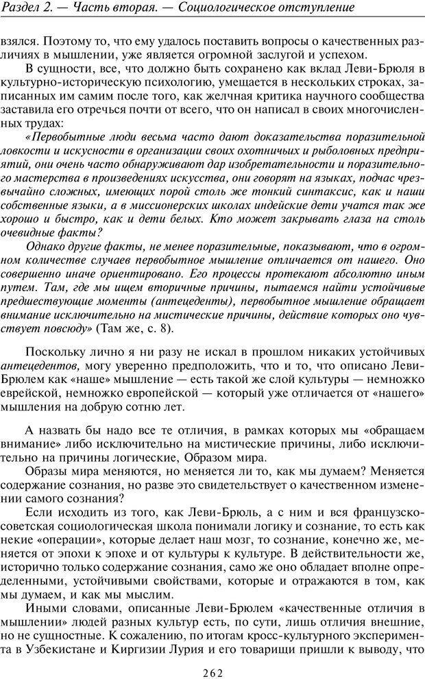 PDF. Общая культурно-историческая психология. Шевцов А. А. Страница 261. Читать онлайн
