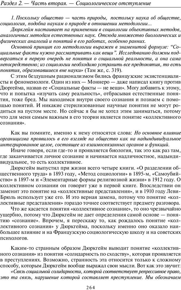 PDF. Общая культурно-историческая психология. Шевцов А. А. Страница 263. Читать онлайн