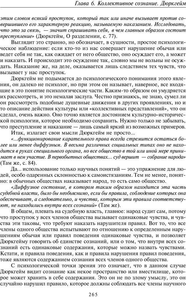 PDF. Общая культурно-историческая психология. Шевцов А. А. Страница 264. Читать онлайн