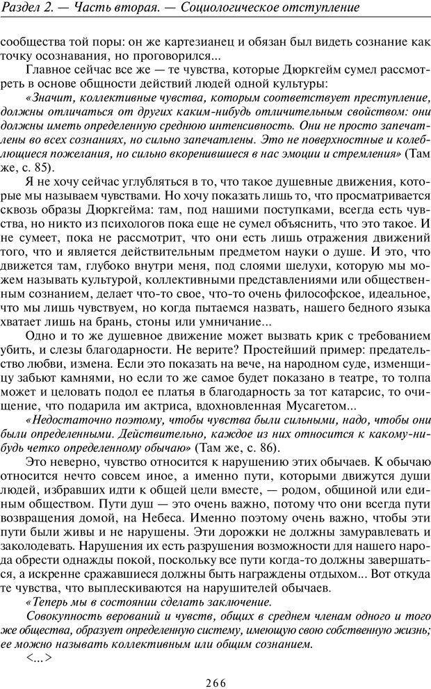 PDF. Общая культурно-историческая психология. Шевцов А. А. Страница 265. Читать онлайн