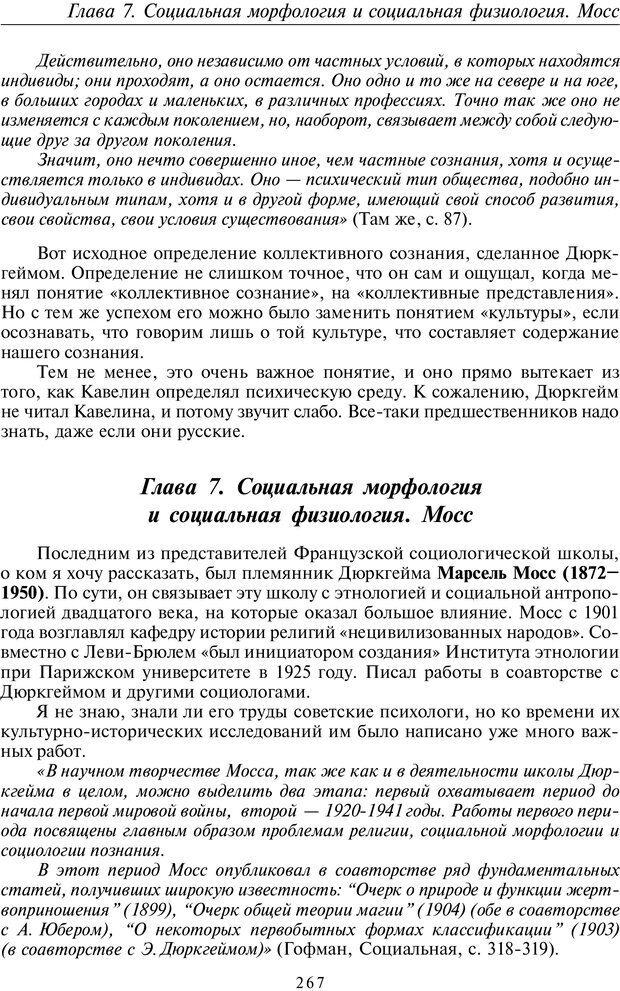 PDF. Общая культурно-историческая психология. Шевцов А. А. Страница 266. Читать онлайн