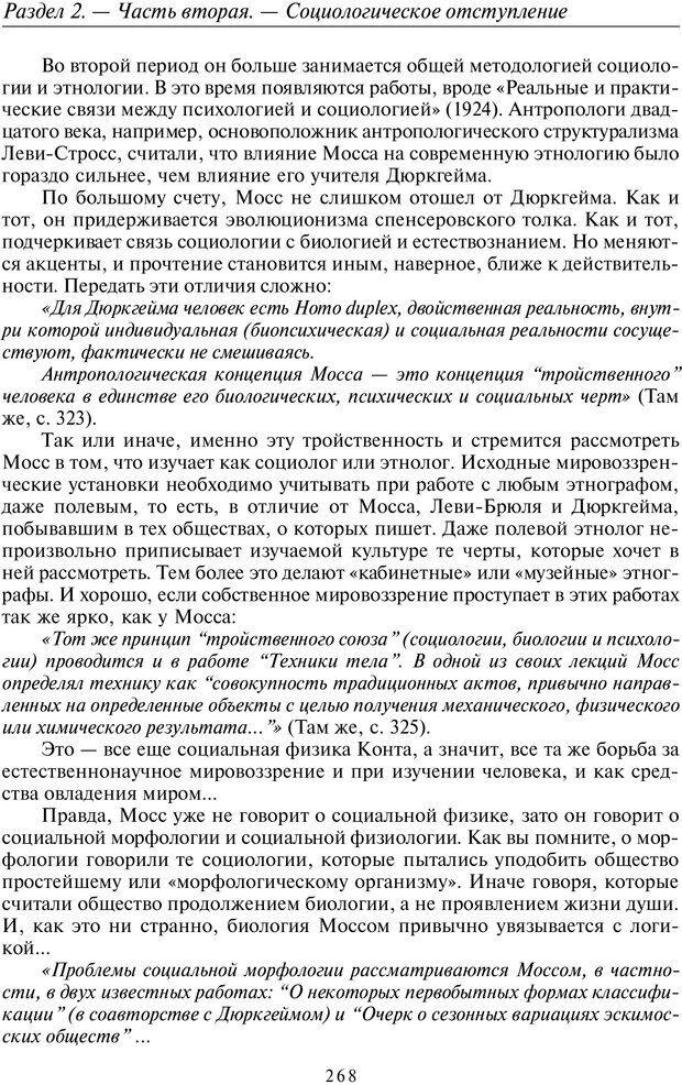 PDF. Общая культурно-историческая психология. Шевцов А. А. Страница 267. Читать онлайн